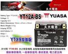 ✚久大電池❚ YUASA 機車電瓶 機車電池 YT12A-BS DINK250 DINK300 頂客250 頂客300
