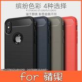 蘋果 XS XR XS MAX 碳纖紋拉絲 手機殼 全包邊 軟殼 防摔 保護殼