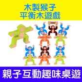 木製猴子平衡木遊戲 玩具 安全無毒木製玩具 平衡遊戲 桌遊