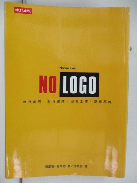 【書寶二手書T1/財經企管_B9Y】No Logo_徐詩思, Naomi Klein