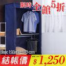 【悠室屋】MIT三層衣櫃 衣櫥收納衣架 ...