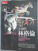 【書寶二手書T7/傳記_LBJ】永遠的林格倫-守護幸福國度的瑞典國寶級作家_幸佳慧
