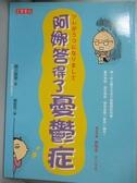 【書寶二手書T1/醫療_KHN】阿娜答得了憂鬱症_Ryo Hosokawa,Ryo Haniwa
