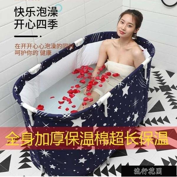 快速出貨 泡澡桶大人折疊浴缸家用成人全身洗澡神器兒童沐浴桶加厚大號浴盆 【全館免運】