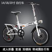 可折疊自行車成人學生變速碟剎單車減震款男女式20寸代駕輕巧便攜  igo 晴光小語
