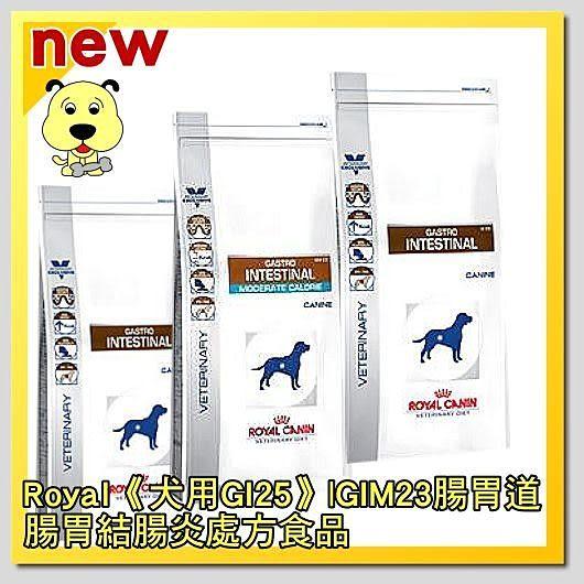 【皇家處方】GI25腸胃道處方飼料-2kg