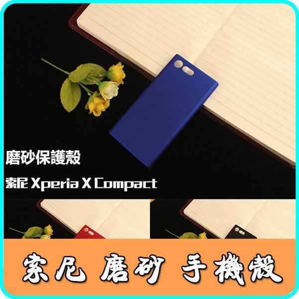 索尼 Sony Xperia X Compact 磨砂 超薄 背殼 手機殼 4.6吋 PC硬殼 保護殼 磨砂殼 手機套