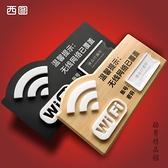 免費wifi標識牌無線網絡標志牌標牌牆貼無線上網提示牌指示牌亞克力 酷男精品館