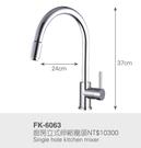 【甄禾家電】廚房立式伸縮龍頭 S6063...