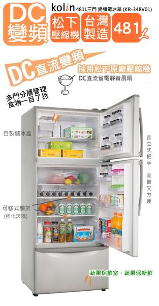 【信源】481公升 KOLIN歌林三門變頻電冰箱 KR-348V01