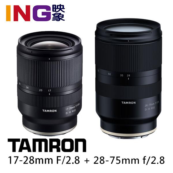 【申請送2千禮券】贈拭鏡布 Tamron 17-28mm A046 + 28-75mm f/2.8 A036 Di III RXD 俊毅公司貨 Sony E-mount 騰龍
