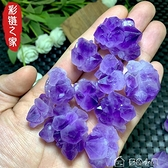 天然紫水晶簇原石裸石紫晶花芽骨干礦石多尖標本diy吊墜項墜發簪 【快速出貨】