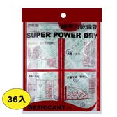 【36包入】超強力乾燥劑 電子產品指定特效版 乾燥劑 120g/4入X9包