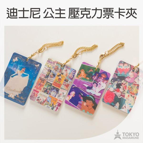 【東京正宗】日本 迪士尼 經典人物 公主系列 壓克力 硬殼 票卡夾 共4款