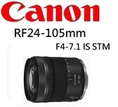名揚數位 CANON RF 24-105mm F4-7.1 IS STM 佳能公司貨 保固一年 (分期0利率)