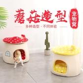 貓窩寵物用品四季通用貓咪封閉式貓屋別墅小型犬網紅狗窩冬季保暖