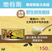 【毛麻吉寵物舖】LOTUS樂特斯 慢燉嫩絲主食罐 野生鱈魚口味 全貓配方 (150g) 貓罐 罐頭