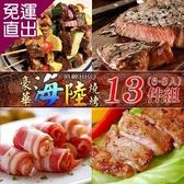 好神 頂級BBQ豪華海陸燒烤13件組(6-8人份)【免運直出】
