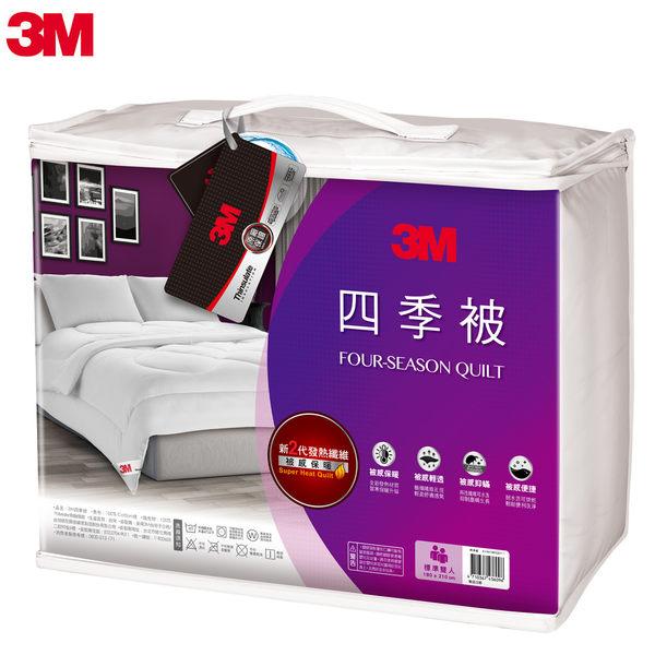 3M新2代發熱纖維可水洗四季被NZ250(標準雙人6x7) 7100134148