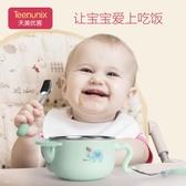 注水保溫碗兒童餐具套裝輔食碗勺不銹鋼防摔吸盤碗