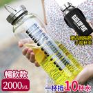 水杯 超大容量高硼硅耐熱玻璃泡茶杯-暢飲款2000ml 【KCG197】123OK