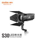 黑熊館 GODOX 神牛 S30 LED聚光燈 攝影燈 持續燈 婚攝 外景拍攝 人物拍攝 靜物拍攝