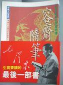 【書寶二手書T1/短篇_ORI】容齋隨筆-毛澤東終身珍愛的書(白話版)_洪邁