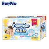 滿意寶寶 Mamy Poko 防溢母乳墊(68片/盒)