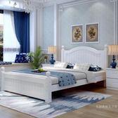 實木床現代簡約1.8米雙人床主臥1.5米公主床歐式床鬆木1.2m單人床WY 【店慶狂歡全館八五折】