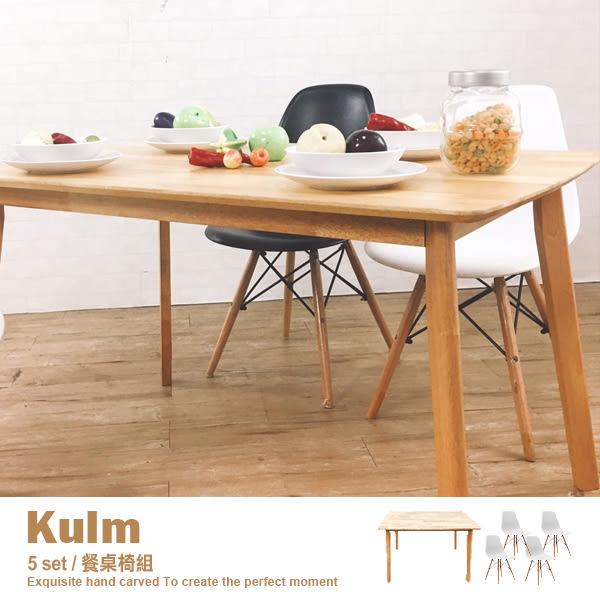 餐桌椅組 日系清新 全實木餐桌