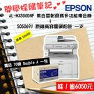 EPSON AL-MX300DNF+S050691原廠匣一支 黑白雷射傳真複合機 送好禮