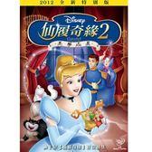 迪士尼動畫系列限期特賣 仙履奇緣 2:美夢成真 特別版 DVD (購潮8)