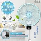 【勳風】14吋旋風式DC扇涼風扇掛扇壁扇(BHF-S6008)行動電源無段微調