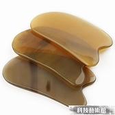 刮痧板 牛角刮痧按摩板全身通用頸部疏通面部臉部美容經絡撥筋棒 交換禮物