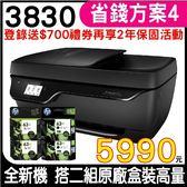 HP OfficeJet 3830【省錢方案4,搭原廠盒裝NO.63高容量墨匣兩組】 All-in-One 商用噴墨多功能事務機