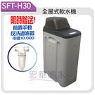 【 宏華濾水 】單槽式全屋樹脂軟水機/全自動全戶樹脂軟水系統30L ★限時贈送前置手動反洗過濾器