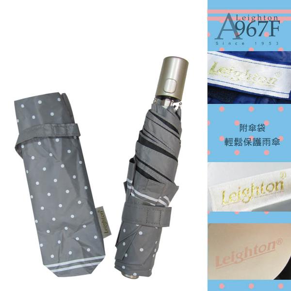 雨傘 陽傘 萊登傘 抗UV 防曬 輕 色膠 黑膠 自動傘 自動開合 Leighton 圓點 (粉紅)