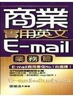 二手書博民逛書店 《商業實用英文E-mail(業務篇)》 R2Y ISBN:9867041488│張瑜凌