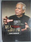 【書寶二手書T1/財經企管_GSD】窮人的銀行家_穆罕默德.尤努斯
