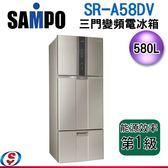 【信源電器】580公升 SAMPO聲寶三門變頻電冰箱SR-A58DV