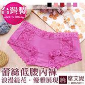 女性低腰蕾絲內褲 柔軟 貼身 現貨 台灣製造 No.8835-席艾妮SHIANEY