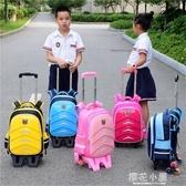 拉桿書包小學生 男孩1-3-5年級三六輪女兒童書包6-12周歲防水爬樓『櫻花小屋』