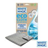 【WHITE MAGIC】澳洲進口不鏽鋼專用廚房抹布