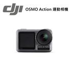 可分期 DJI 大疆 OSMO Action 運動相機 運動攝影機 4K 雙螢幕 高畫質 防水 單機身 晶豪泰 3C 高雄