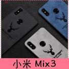 【萌萌噠】Xiaomi 小米 Mix3 (6.39吋)  經典復古布紋麋鹿保護套 全包磨砂絨布手感牛仔布紋 手機殼