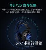 耳機錄音師GS925S電腦游戲耳機頭戴式電競絕地求生吃雞耳麥臺式話筒帶-大小姐韓風館