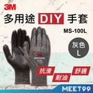 【3M】MS-100L耐用型多用途DIY...