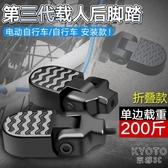 折疊電動車後腳踏腳蹬鋰電車迷你載人自行車踩踏代駕腳柱放腳 【快速出貨】