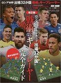 ロシア・ワ−ルドカップ出場32か国「戦術&キ−プレ−ヤ−」完全ガイド(改訂版)