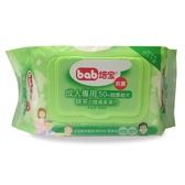 培寶成人柔濕巾50片綠茶2入-贈優生酒精濕巾(單片包)2片  *維康*